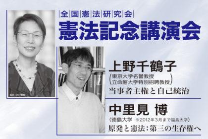 2012年 憲法記念講演会