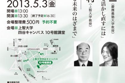 2013年 憲法記念講演会