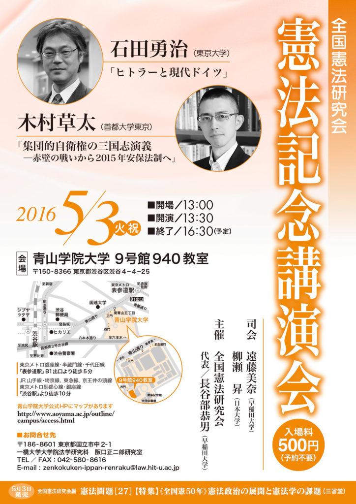 2016年 憲法記念講演会