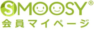 オンライン会員管理システム「SMOOSY」